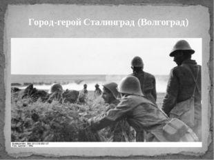 Город-герой Сталинград (Волгоград)