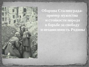 Оборона Сталинграда- пример мужества и стойкости народа в борьбе за свободу и