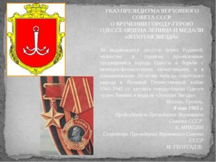 УКАЗ ПРЕЗИДИУМА ВЕРХОВНОГО СОВЕТА СССР О ВРУЧЕНИИ ГОРОДУ-ГЕРОЮ ОДЕССЕ ОРДЕНА