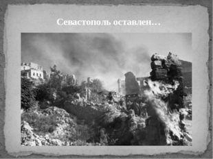 Севастополь оставлен…