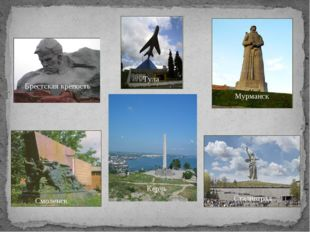 Брестская крепость Мурманск Сталинград Тула Смоленск Керчь