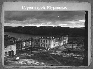 Город-герой Мурманск