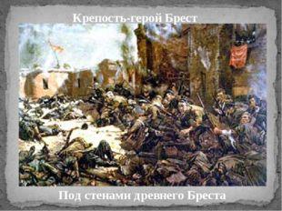 Под стенами древнего Бреста Крепость-герой Брест