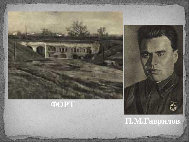ФОРТ П.М.Гаврилов.