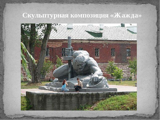 Скульптурная композиция «Жажда»