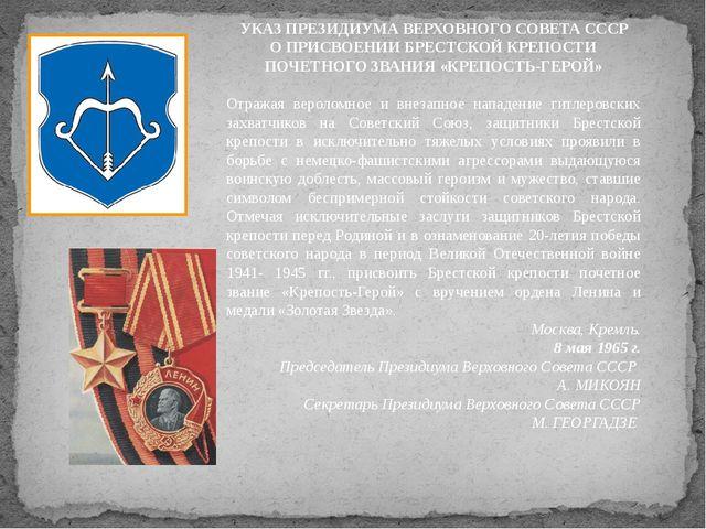 УКАЗ ПРЕЗИДИУМА ВЕРХОВНОГО СОВЕТА СССР О ПРИСВОЕНИИ БРЕСТСКОЙ КРЕПОСТИ ПОЧЕТН...