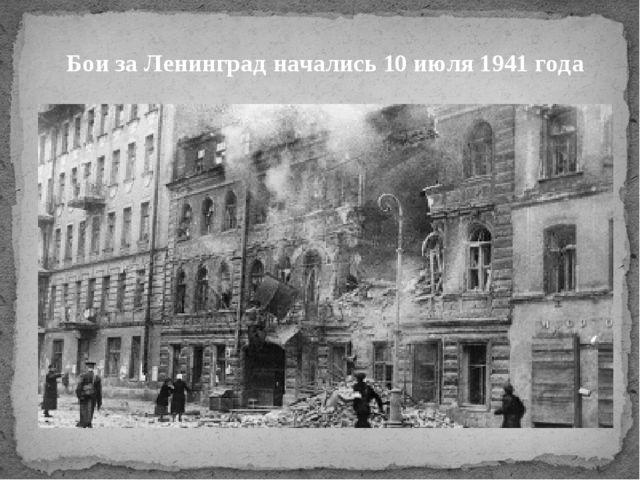Бои за Ленинград начались 10 июля 1941 года