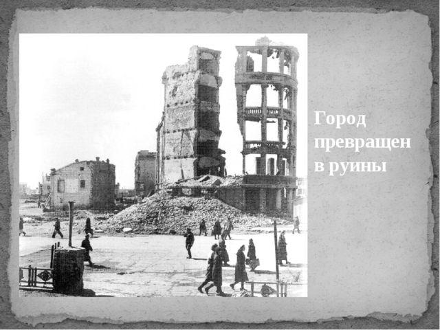 Город превращен в руины