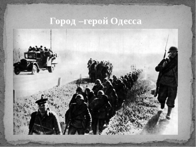 Город –герой Одесса