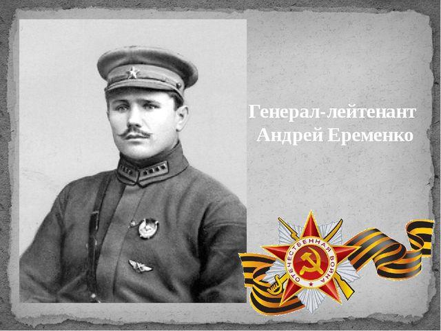 Генерал-лейтенант Андрей Еременко