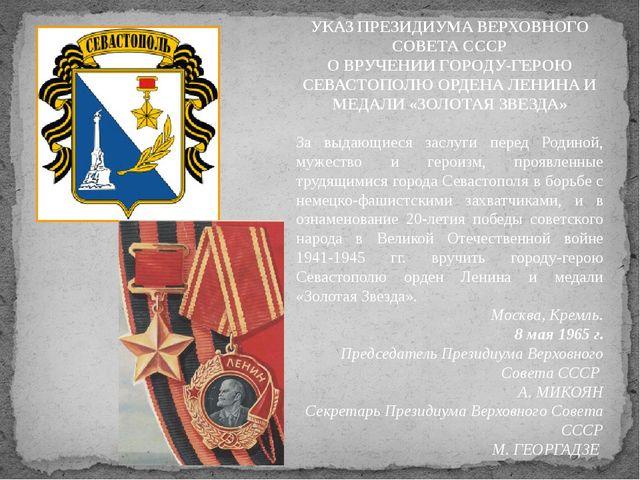 УКАЗ ПРЕЗИДИУМА ВЕРХОВНОГО СОВЕТА СССР О ВРУЧЕНИИ ГОРОДУ-ГЕРОЮ СЕВАСТОПОЛЮ ОР...