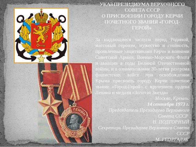 УКАЗ ПРЕЗИДИУМА ВЕРХОВНОГО СОВЕТА СССР О ПРИСВОЕНИИ ГОРОДУ КЕРЧИ ПОЧЕТНОГО ЗВ...