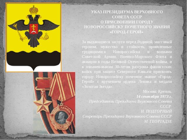 УКАЗ ПРЕЗИДИУМА ВЕРХОВНОГО СОВЕТА СССР О ПРИСВОЕНИИ ГОРОДУ НОВОРОССИЙСКУ ПОЧЕ...