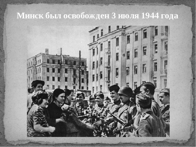 Минск был освобожден 3 июля 1944 года