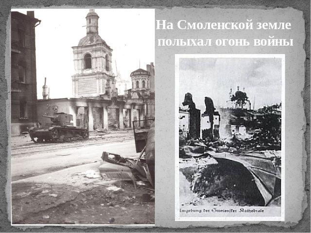 На Смоленской земле полыхал огонь войны