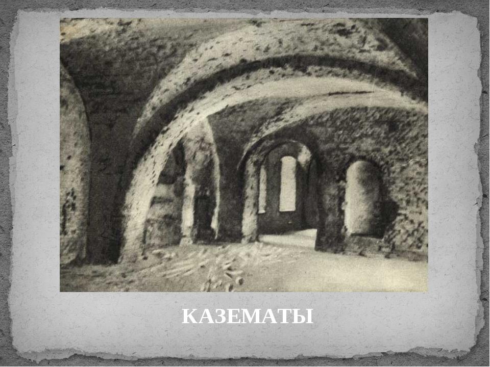 КАЗЕМАТЫ
