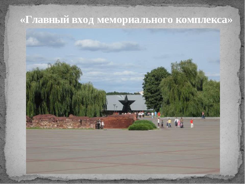 «Главный вход мемориального комплекса»