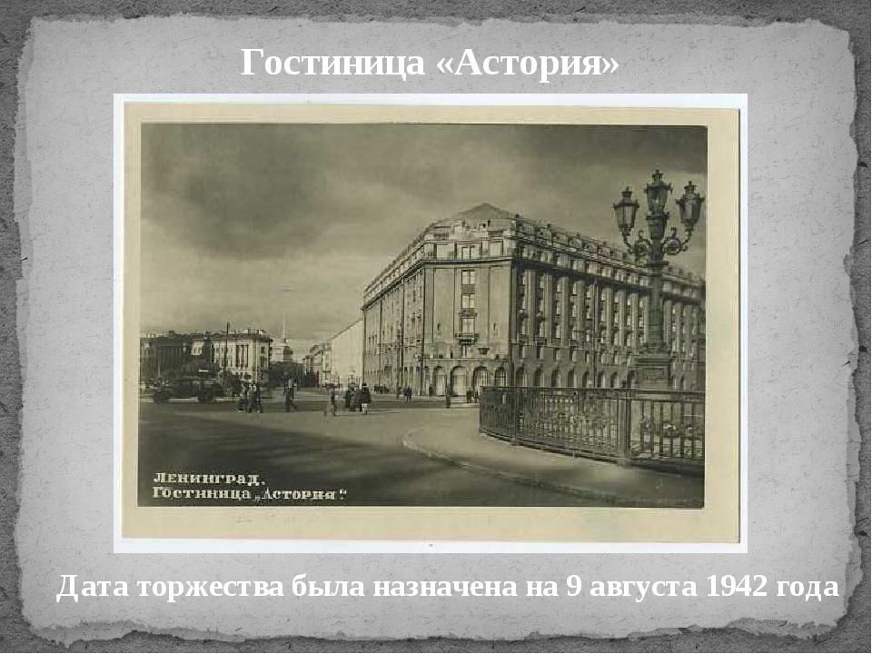 Гостиница «Астория» Дата торжества была назначена на 9 августа 1942 года