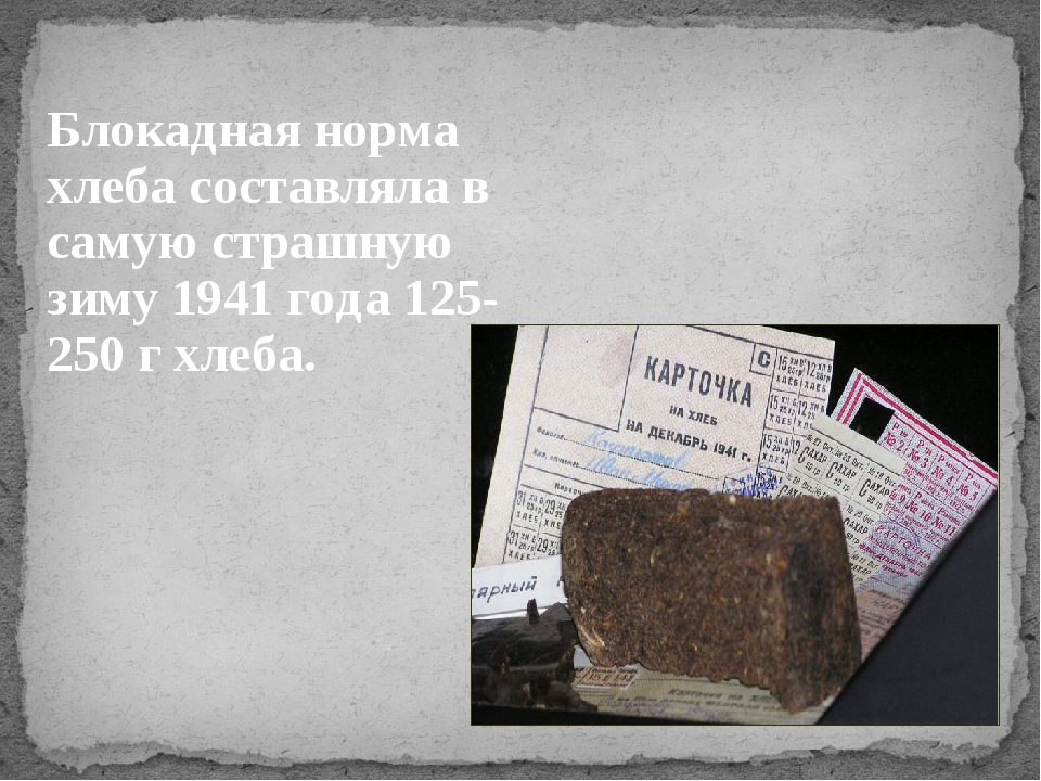 Блокадная норма хлеба составляла в самую страшную зиму 1941 года 125-250 г хл...