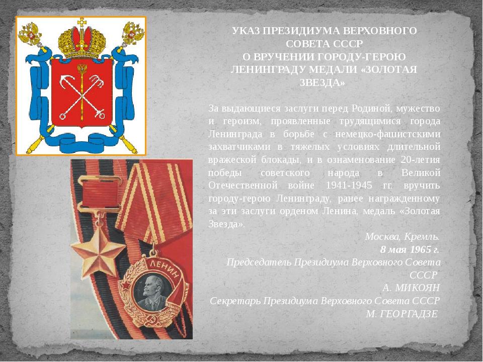 УКАЗ ПРЕЗИДИУМА ВЕРХОВНОГО СОВЕТА СССР О ВРУЧЕНИИ ГОРОДУ-ГЕРОЮ ЛЕНИНГРАДУ МЕД...