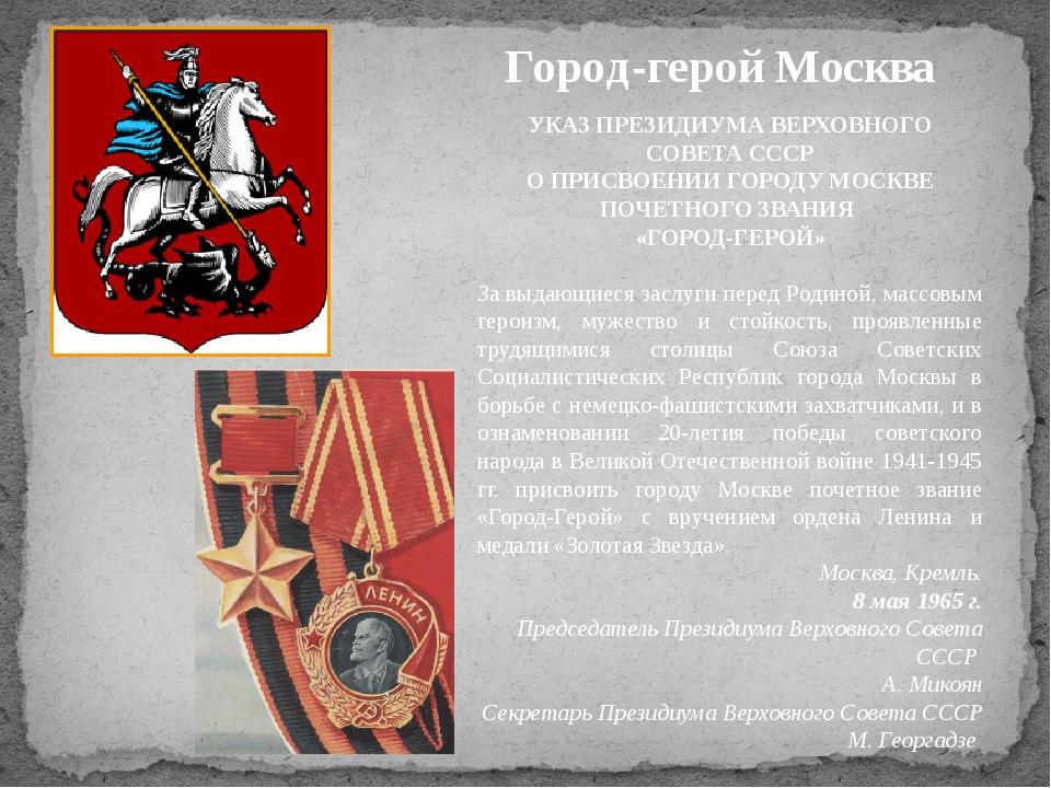 УКАЗ ПРЕЗИДИУМА ВЕРХОВНОГО СОВЕТА СССР О ПРИСВОЕНИИ ГОРОДУ МОСКВЕ ПОЧЕТНОГО З...