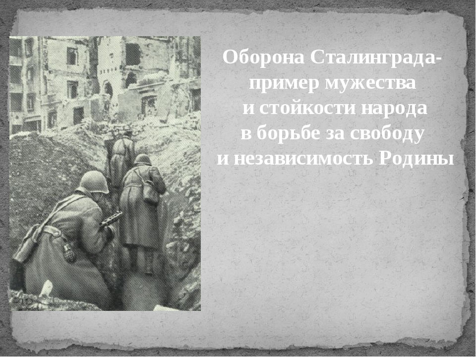 Оборона Сталинграда- пример мужества и стойкости народа в борьбе за свободу и...
