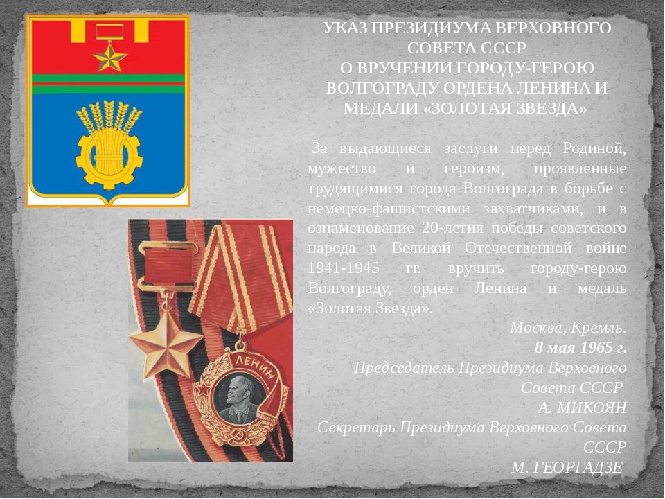 УКАЗ ПРЕЗИДИУМА ВЕРХОВНОГО СОВЕТА СССР О ВРУЧЕНИИ ГОРОДУ-ГЕРОЮ ВОЛГОГРАДУ ОРД...
