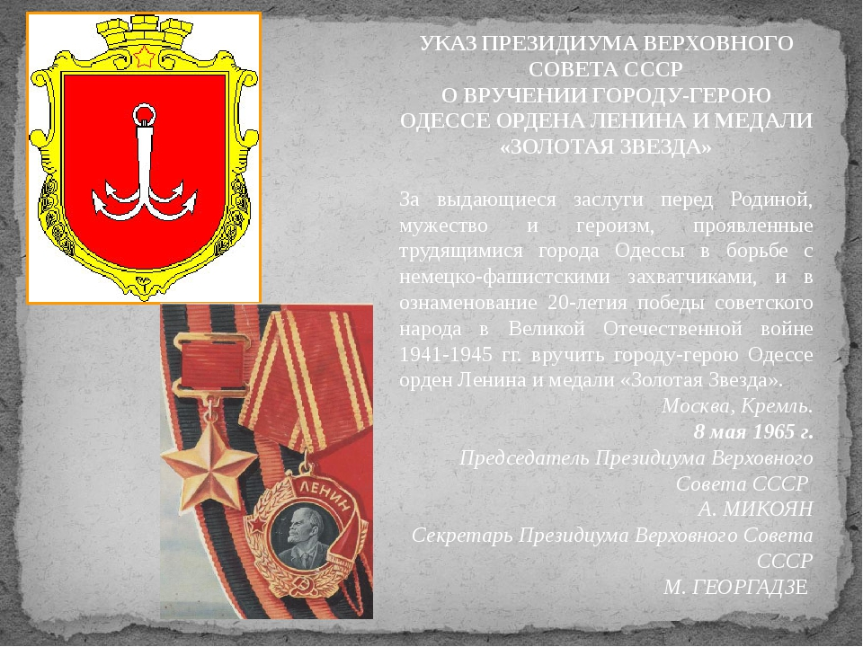УКАЗ ПРЕЗИДИУМА ВЕРХОВНОГО СОВЕТА СССР О ВРУЧЕНИИ ГОРОДУ-ГЕРОЮ ОДЕССЕ ОРДЕНА...