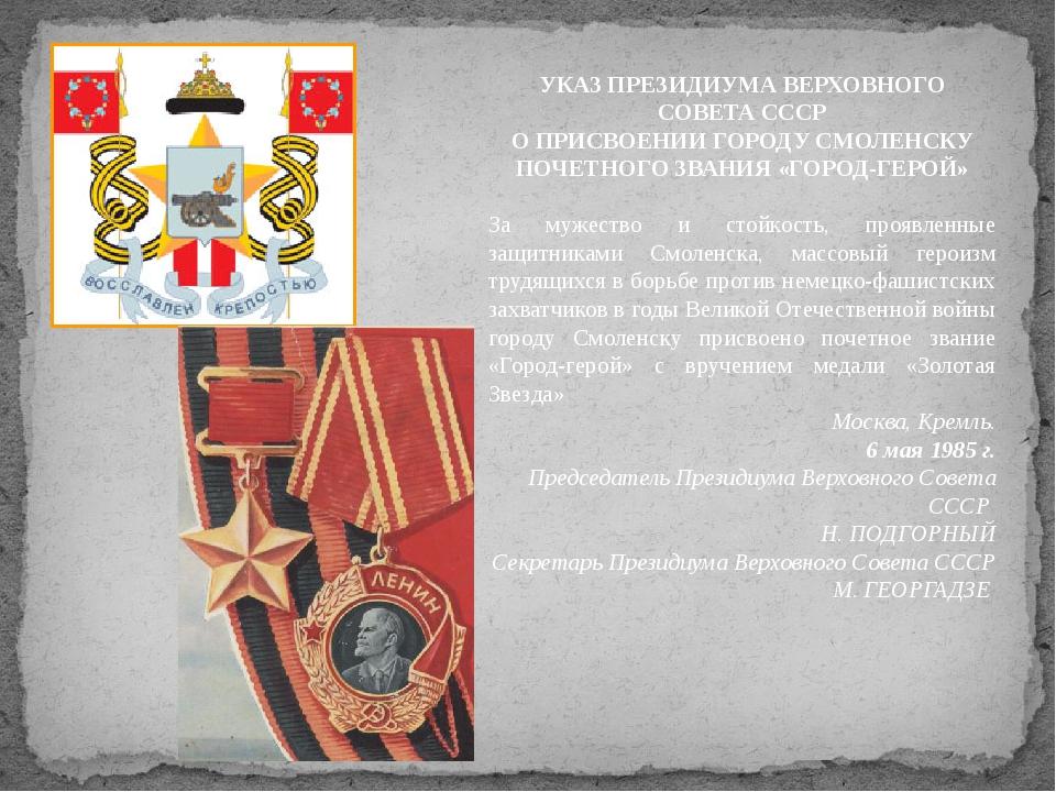 УКАЗ ПРЕЗИДИУМА ВЕРХОВНОГО СОВЕТА СССР О ПРИСВОЕНИИ ГОРОДУ СМОЛЕНСКУ ПОЧЕТНОГ...