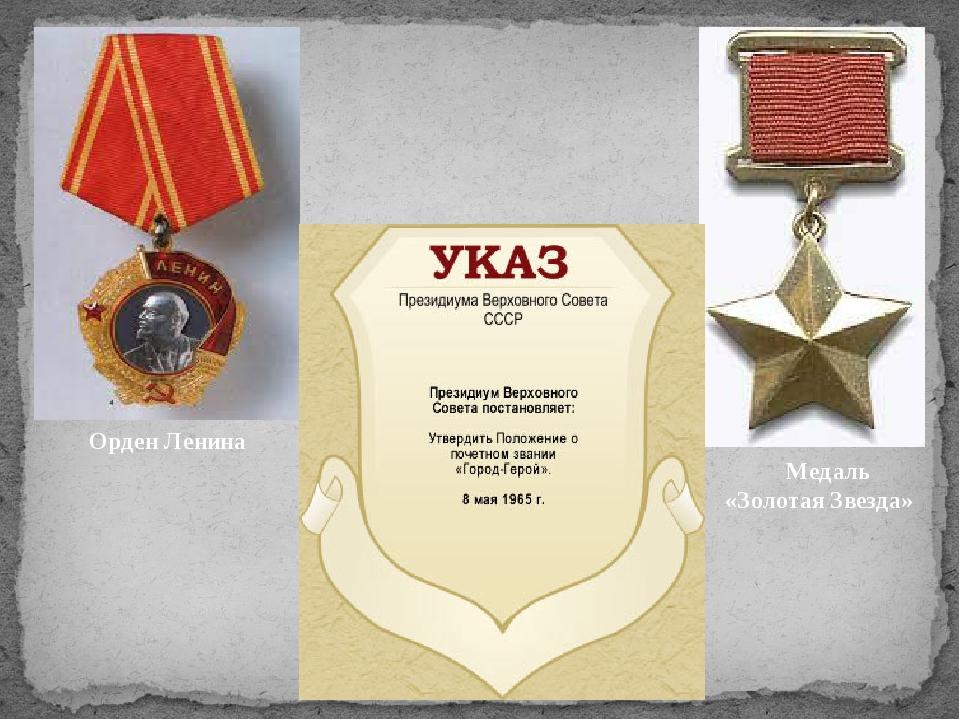 Орден Ленина Медаль «Золотая Звезда»