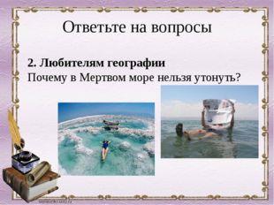 Ответьте на вопросы 2. Любителям географии Почему в Мертвом море нельзя утон