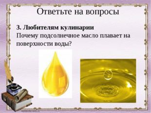 Ответьте на вопросы 3. Любителям кулинарии Почему подсолнечное масло плавает