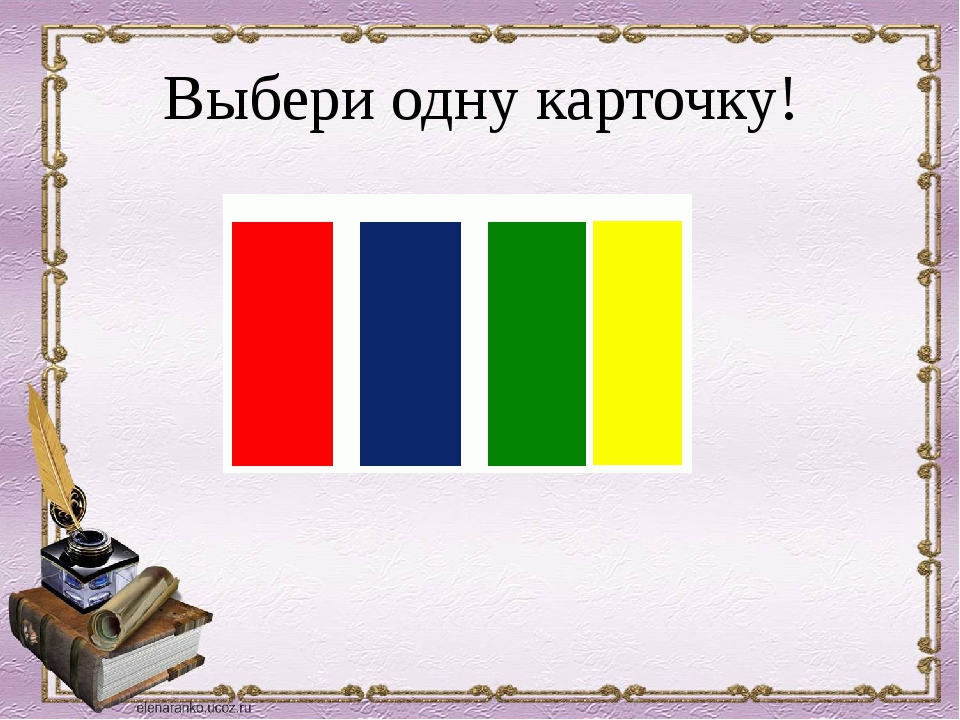 Выбери одну карточку!