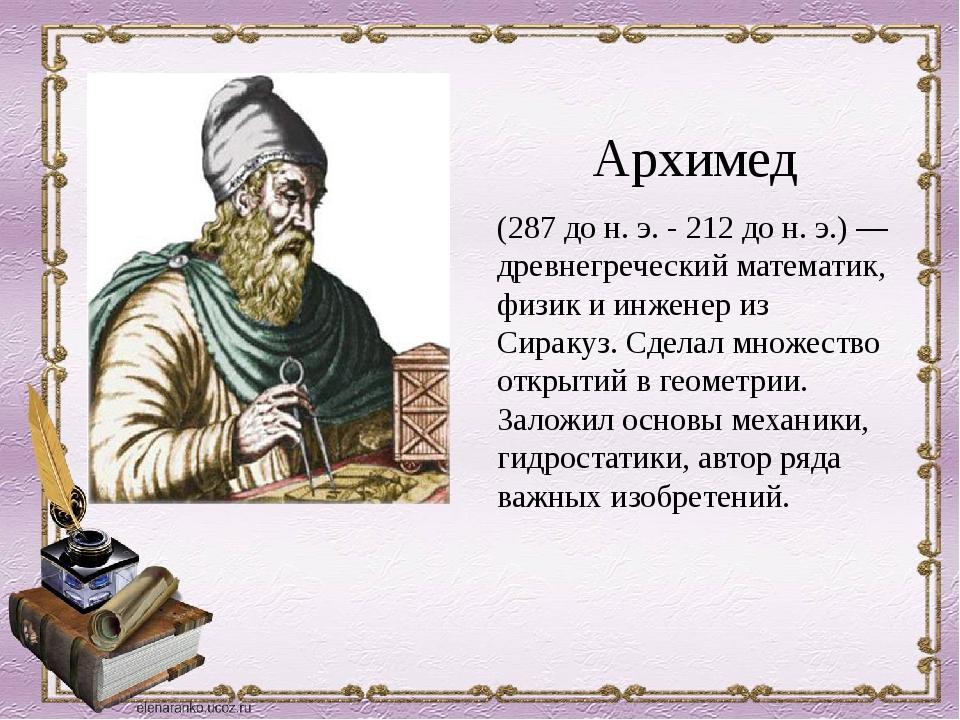 (287дон.э. -212дон.э.)— древнегреческийматематик,физикиинженериз...