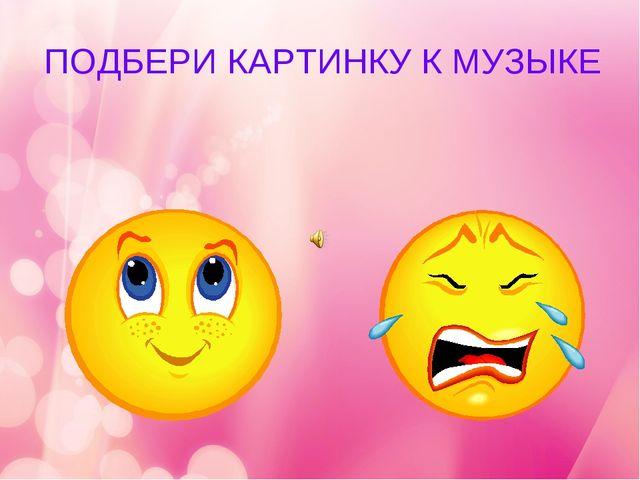 ПОДБЕРИ КАРТИНКУ К МУЗЫКЕ