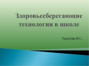 Радулова И.С.