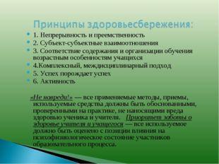 1. Непрерывность и преемственность 2. Субъект-субъектные взаимоотношения 3. С