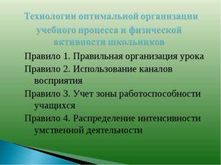 Правило 1. Правильная организация урока Правило 2. Использование каналов восп