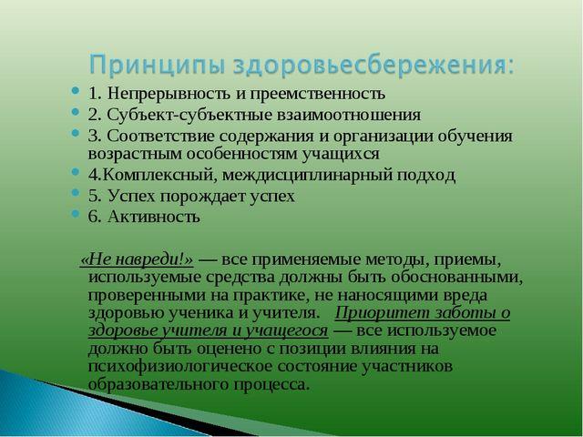1. Непрерывность и преемственность 2. Субъект-субъектные взаимоотношения 3. С...
