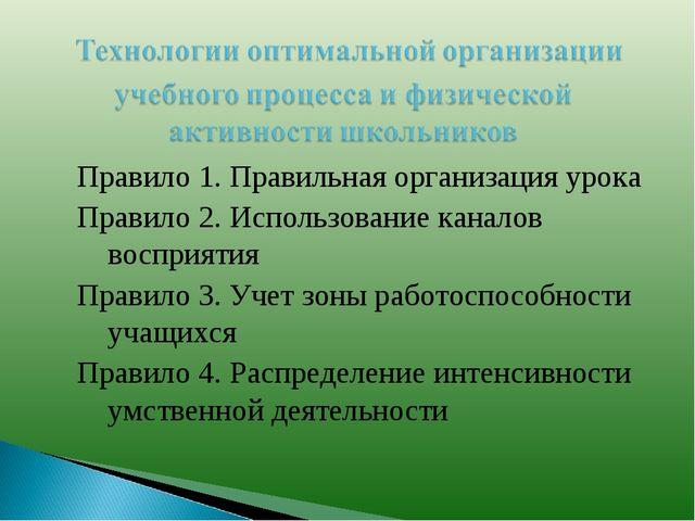 Правило 1. Правильная организация урока Правило 2. Использование каналов восп...