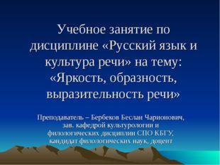 Учебное занятие по дисциплине «Русский язык и культура речи» на тему: «Яркост