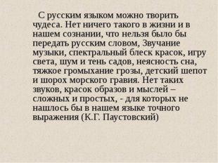 С русским языком можно творить чудеса. Нет ничего такого в жизни и в нашем с