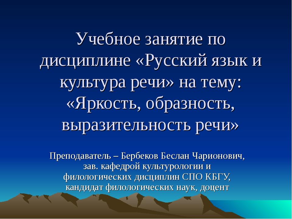 Учебное занятие по дисциплине «Русский язык и культура речи» на тему: «Яркост...
