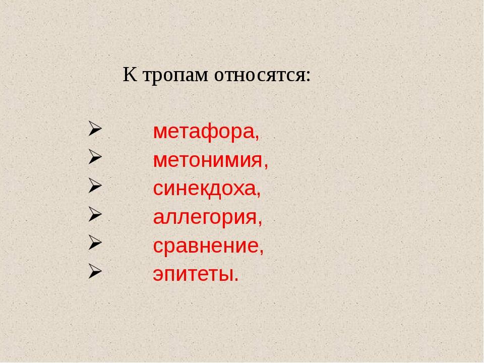 К тропам относятся: метафора, метонимия, синекдоха, аллегория, сравнение, эп...
