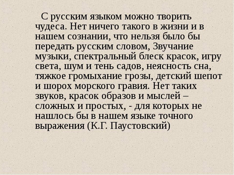 С русским языком можно творить чудеса. Нет ничего такого в жизни и в нашем с...