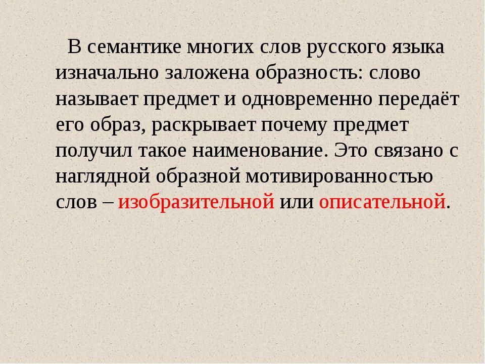 В семантике многих слов русского языка изначально заложена образность: слово...