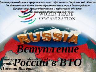 Вступление России в ВТО Выполнила студентка 2 «А» группы: Пасевин Валерия Мин