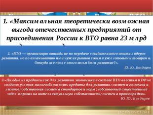Критика вступления России в ВТО 1. «Максимальная теоретически возможная выго