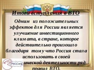 Итоги вступления в ВТО Одним из положительных эффектов для России является у