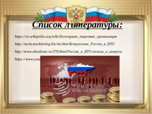 Список литературы: https://ru.wikipedia.org/wiki/Всемирная_торговая_организац